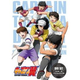 キャプテン翼 DVD SET 〜小学生編 下巻〜<スペシャルプライス版> 【DVD】