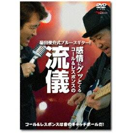 菊田俊介式ブルースギター!感情にグッとくるコール&レスポンスの流儀 【DVD】