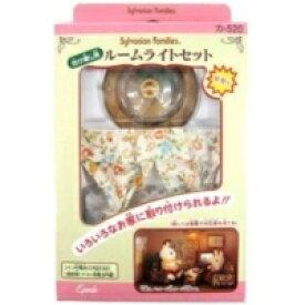 シルバニアファミリー カ-520 ルームライトセット おもちゃ こども 子供 女の子 人形遊び 家具