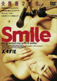 Smile スマイル 【DVD】
