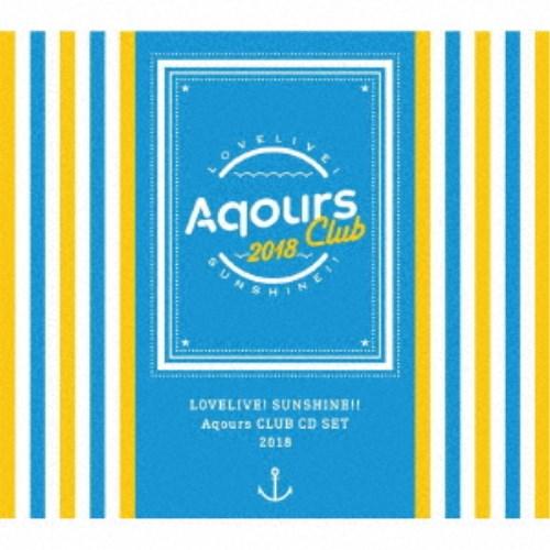 【送料無料】≪初回仕様≫Aqours/ラブライブ!サンシャイン!! Aqours CLUB CD SET 2018 (期間限定) 【CD】