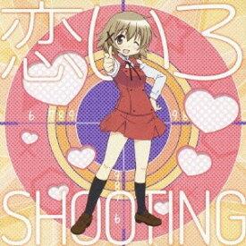 ゆの(CV.阿澄佳奈)/恋いろSHOOTING 【CD】