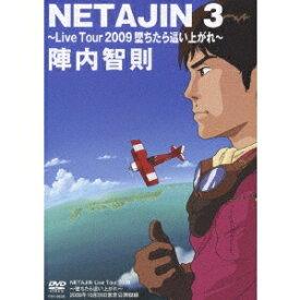 NETAJIN 3 〜Live Tour 2009 堕ちたら這い上がれ〜 【DVD】