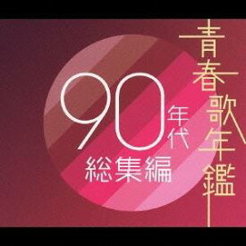 (オムニバス)/青春歌年鑑90年代総集編 【CD】