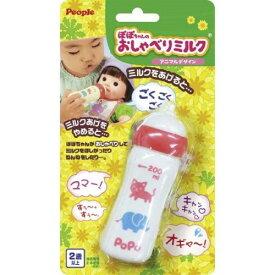 ぽぽちゃん おしゃべりミルク アニマルデザイン おもちゃ こども 子供 女の子 人形遊び 小物 2歳