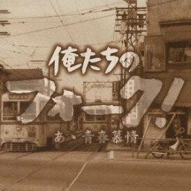 (オムニバス)/俺たちのフォーク! -あゝ青春慕情- 【CD】