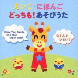 (童謡/唱歌)/えいご・にほんご どっちも!あそびうた〜英語の導入にぴったり!日本語でおぼえて英語で遊ぼう!〜 【CD】