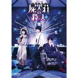 屍人荘の殺人 豪華版 【Blu-ray】
