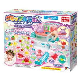 グミップルラボ キラッとステーションおもちゃ こども 子供 女の子 ままごと ごっこ 作る 8歳