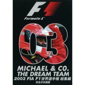 2003 FIA F1世界選手権 総集編 【DVD】