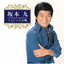 坂本九/坂本九 ベスト〜心の瞳 【CD】