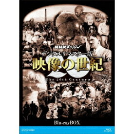 NHKスペシャル デジタルリマスター版 映像の世紀 ブルーレイBOX 【Blu-ray】