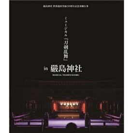 嚴島神社 世界遺産登録20周年記念奉納行事 ミュージカル『刀剣乱舞』 in 嚴島神社《通常版》 【Blu-ray】