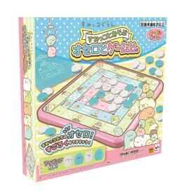 すみっコとあそぶ オセロとゲームと。おもちゃ こども 子供 パーティ ゲーム 6歳 すみっコぐらし