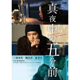 真夜中の五分前 【DVD】