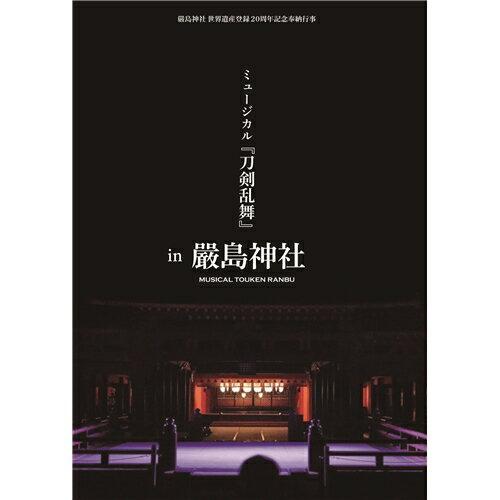 嚴島神社 世界遺産登録20周年記念奉納行事 ミュージカル『刀剣乱舞』 in 嚴島神社《通常版》 【DVD】