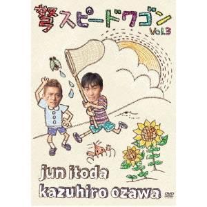 弩スピードワゴン Vol.3 【DVD】