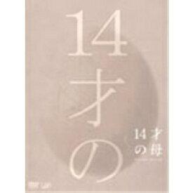 14才の母 愛するために 生まれてきた 完全版 DVD-BOX 【DVD】