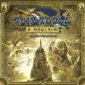 (ゲーム・ミュージック)/ファイアーエムブレム 新・暗黒竜と光の剣 オリジナル・サウンドトラック 【CD】