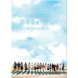 日向坂46/3年目のデビュー 豪華版《豪華版》 【DVD】