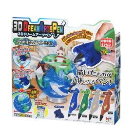 3Dドリームアーツペン マイ地球クリエイトセットおもちゃ こども 子供 女の子 ままごと ごっこ 作る 8歳