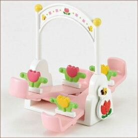 シルバニアファミリー カ-215 赤ちゃんシーソー おもちゃ こども 子供 女の子 人形遊び 家具 3歳