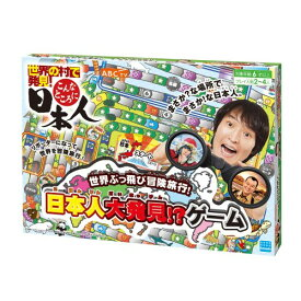 KBG-02 日本人大発見!?ゲームおもちゃ こども 子供 パーティ ゲーム 6歳