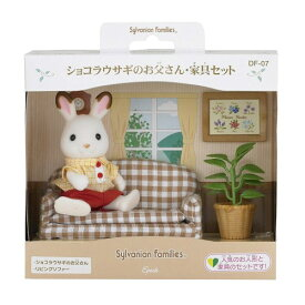 シルバニアファミリー DF-07 ショコラウサギのお父さん・家具セット おもちゃ こども 子供 女の子 人形遊び