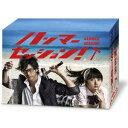 【送料無料】ハンマーセッション!DVD-BOX 【DVD】