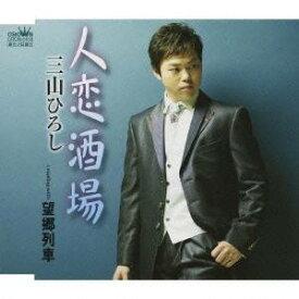 三山ひろし/人恋酒場/望郷列車 【CD】