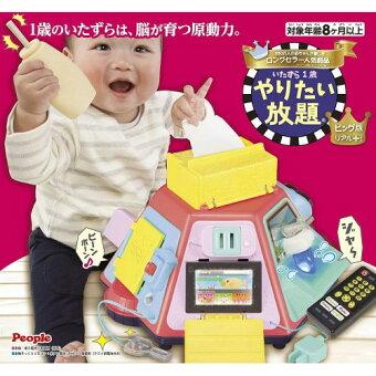 いたずら1歳やりたい放題ビッグ版リアル+おもちゃ こども 子供 知育 勉強 ベビー 0歳8ヶ月