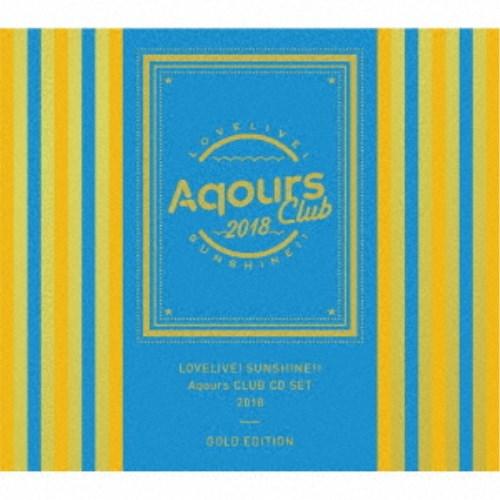 【送料無料】Aqours/ラブライブ!サンシャイン!! Aqours CLUB CD SET 2018 GOLD EDITION (初回限定) 【CD+DVD】
