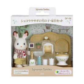 シルバニアファミリー DF-09 ショコラウサギの男の子・家具セット おもちゃ こども 子供 女の子 人形遊び