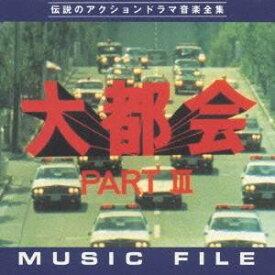 (オリジナル・サウンドトラック)/大都会PARTIII ミュージックファイル 【CD】