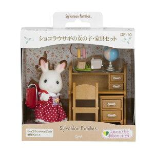 シルバニアファミリー ショコラウサギの女の子・家具セット