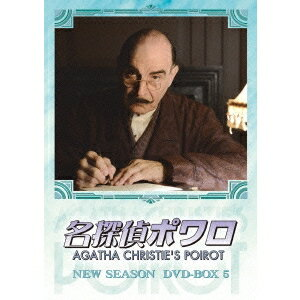 名探偵ポワロ NEW SEASON DVD-BOX 5 【DVD】