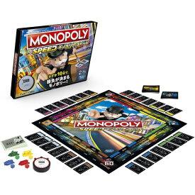 モノポリー スピードおもちゃ こども 子供 パーティ ゲーム 8歳