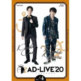 「AD-LIVE 2020」第4巻(小野賢章×木村良平) 【Blu-ray】