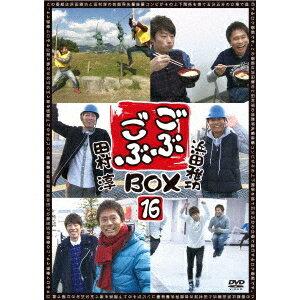 ごぶごぶBOX16《完全生産限定版》 (初回限定) 【DVD】