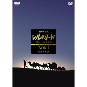 【送料無料】NHK特集 シルクロード デジタルリマスター版 DVD-BOXI 第1部 絲綢之路 【DVD】