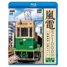 嵐電 モト1000形 〜電動貨車 古都をゆく〜 嵐山本線 往復 【Blu-ray】