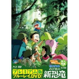 映画ドラえもん のび太の新恐竜 プレミアム版《プレミアム版》 【Blu-ray】