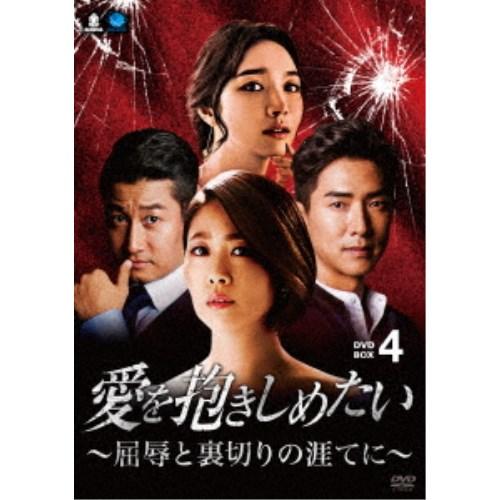 【送料無料】愛を抱きしめたい 〜屈辱と裏切りの涯てに〜 DVD-BOX4 【DVD】