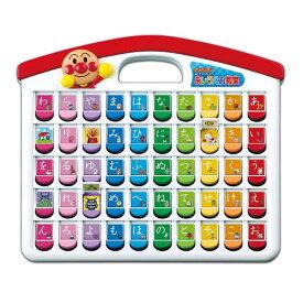 アンパンマン おして!ひらいて!あいうえお教室 おもちゃ こども 子供 知育 勉強 2歳