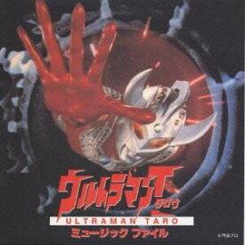 (オリジナル・サウンドトラック)/ウルトラマン タロウ ミュージックファイル 【CD】