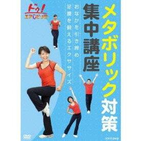 NHK DVD ドゥ!エアロビック メタボリック対策集中講座 〜おなかを引き締め 足腰を鍛えるエクササイズ〜 【DVD】