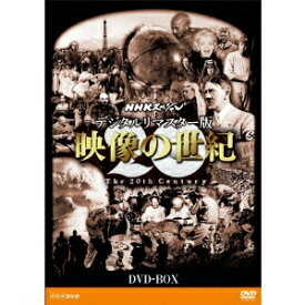 NHKスペシャル デジタルリマスター版 映像の世紀 DVD-BOX 【DVD】