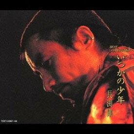 長渕剛/いつかの少年 【CD】