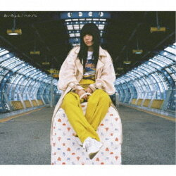 あいみょん/ハルノヒ《通常盤》【CD】