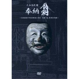 大和多武峰 奉納翁 【DVD】
